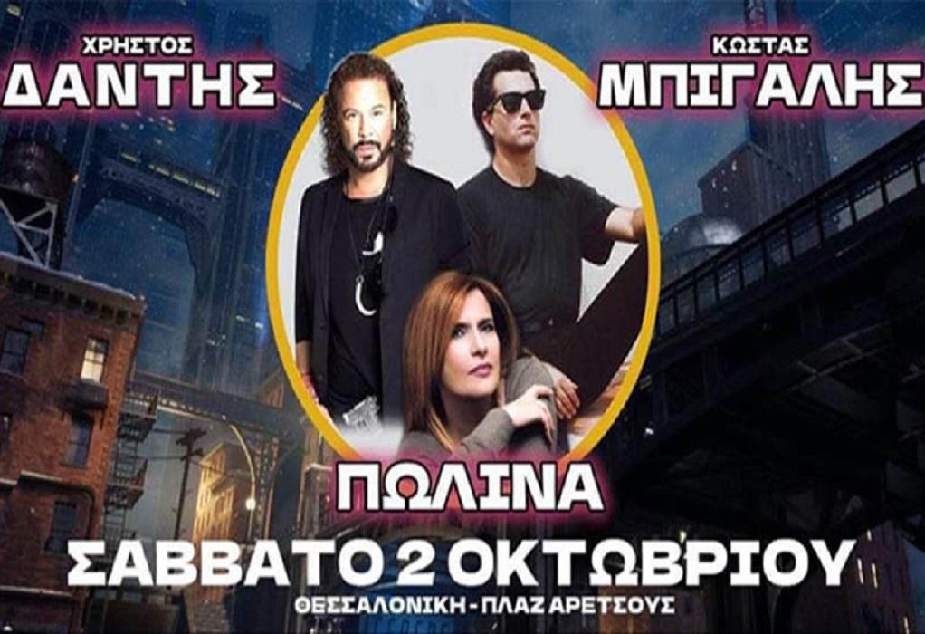 Δάντης, Μπίγαλης, Πωλίνα στο Summer in the City SKG Festival το Σάββατο 2/10