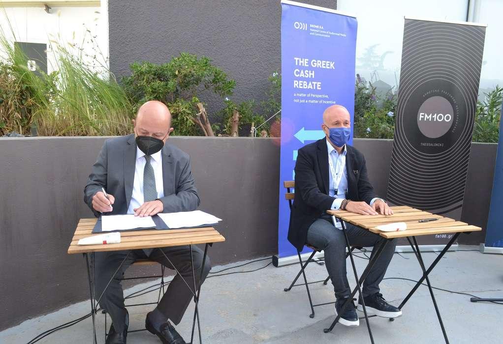 Δήμος Θεσσαλονίκης: Προγραμματική σύμβαση μεταξύ ΔΕΠΘΕ και ΕΚΟΜΕ