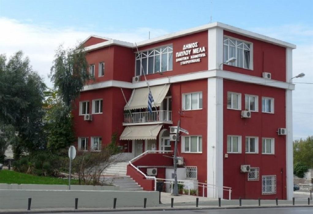 Αλλαγές στη διοίκηση του Δήμου Παύλου Μελά – Σύνθεση του νέου Δ.Σ.