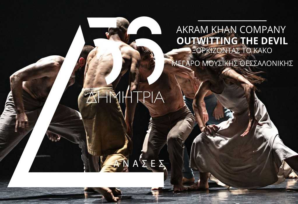 56α Δημήτρια: Akram Khan Company: «Outwitting the Devil» την Τρίτη 5/10