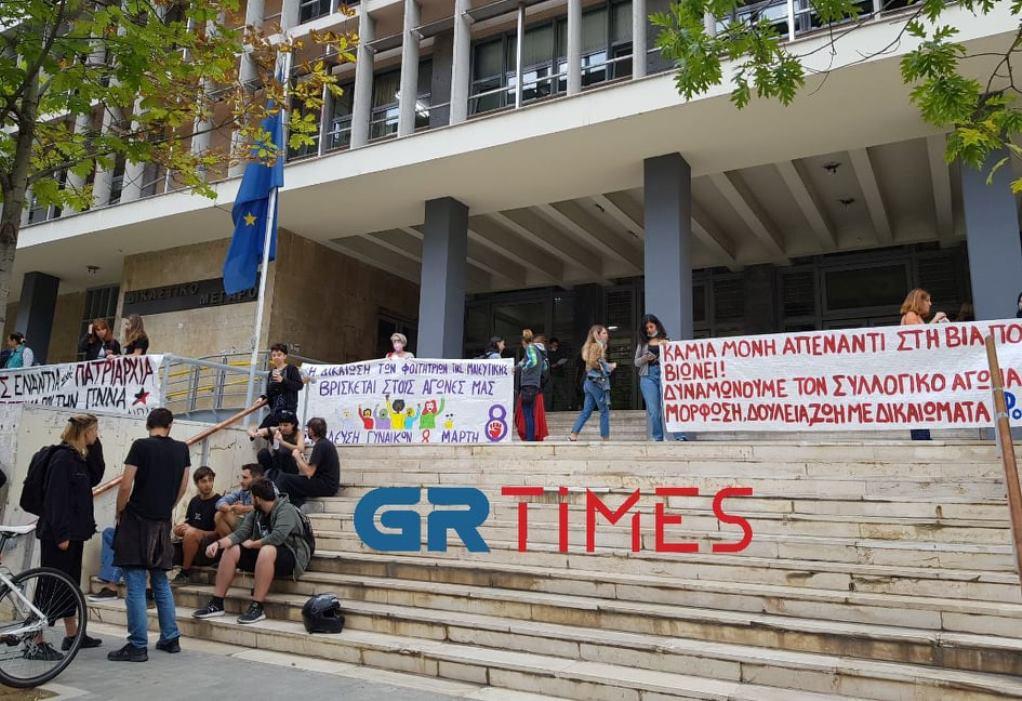 Θεσσαλονίκη: Στο εδώλιο καθηγητής Μαιευτικής για σεξουαλική παρενόχληση – Συγκέντρωση στα Δικαστήρια