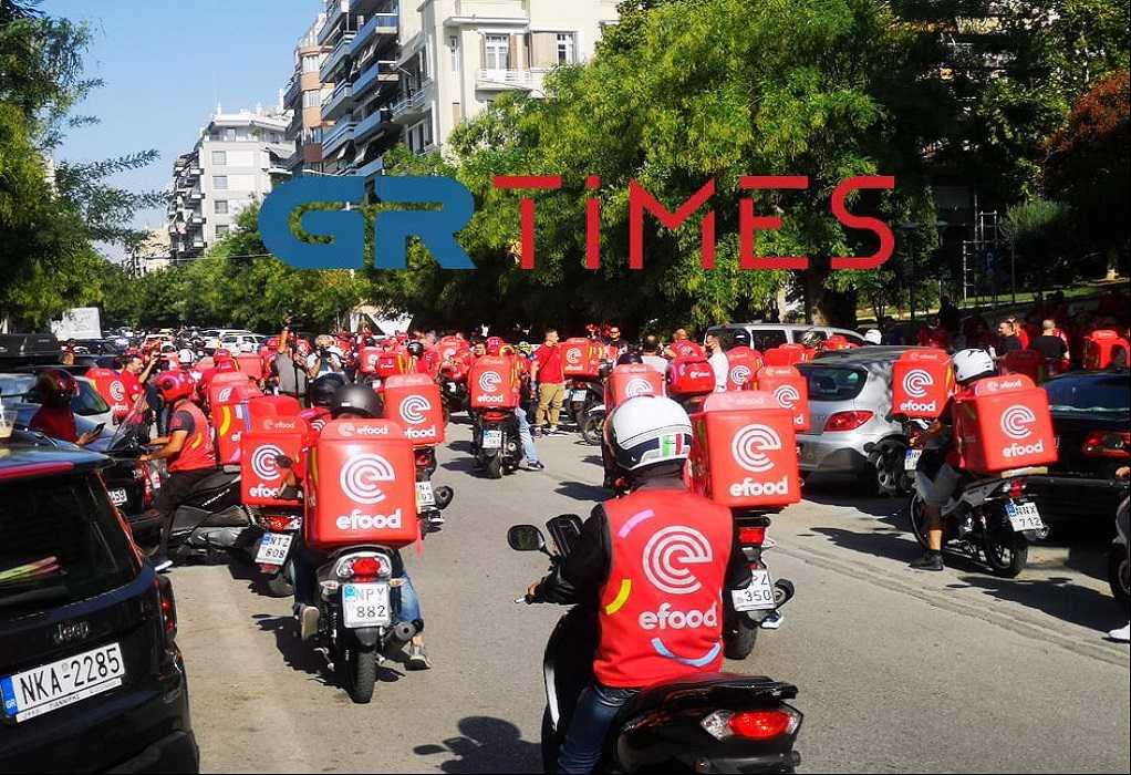 Στους δρόμους οι εργαζόμενοι της e-food στη Θεσσαλονίκη (ΦΩΤΟ-VIDEO)