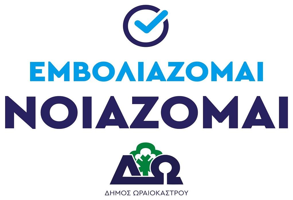Δ. Ωραιοκάστρου: «Νοιάζομαι – Εμβολιάζομαι» το μήνυμα που στέλνουν προσωπικότητες του αθλητισμού