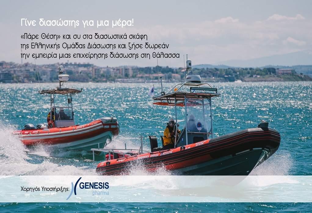Γίνε διασώστης για μια μέρα με την Ελληνική Ομάδα Διάσωσης