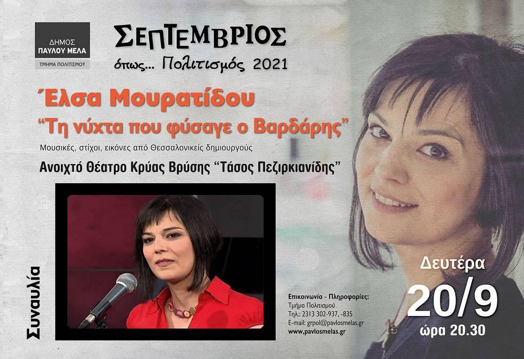 Δ. Παύλου Μελά: Η Έλσα Μουρατίδου στο Ανοιχτό Θέατρο Κρύας Βρύσης