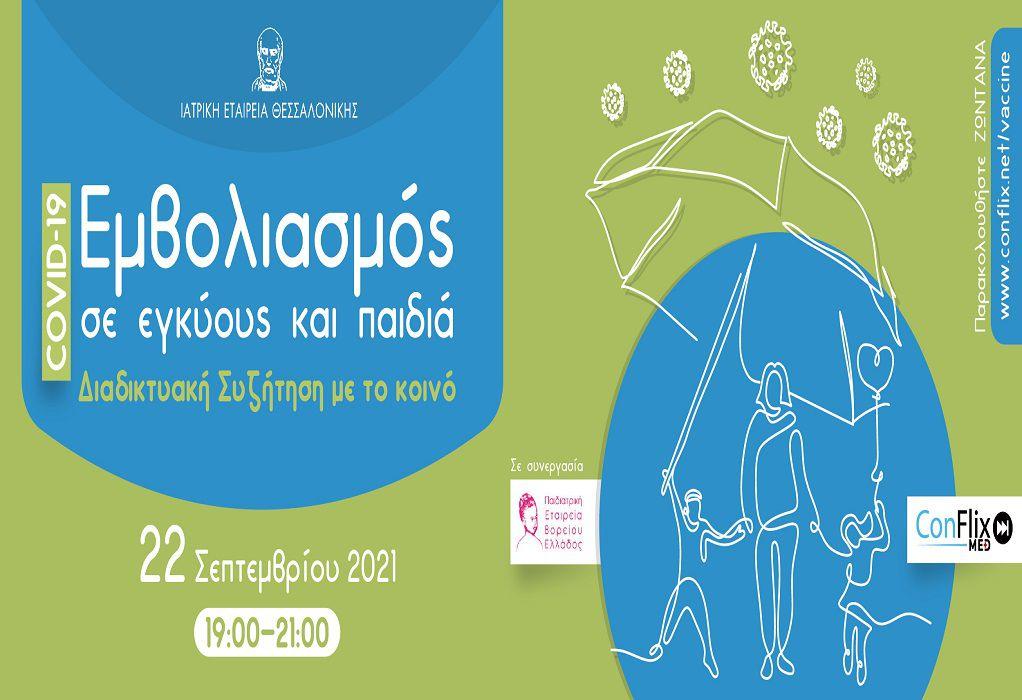 LIVE η ενημερωτική εκδήλωση για τους εμβολιασμούς παιδιών, εφήβων και εγκύων