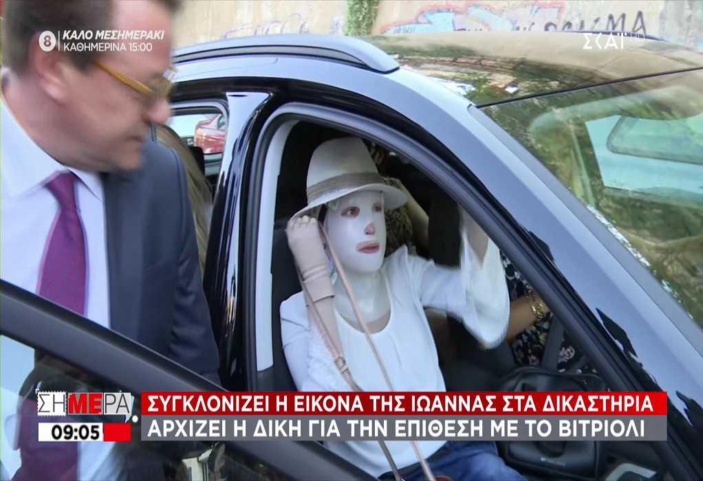 Επίθεση με βιτριόλι: Έφτασε στο δικαστήριο η Ιωάννα Παλιοσπύρου (VIDEO)