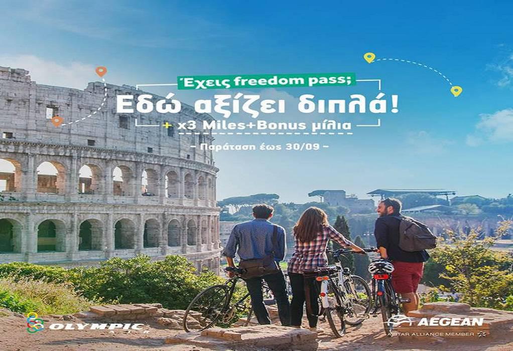 AEGEAN: Παρατείνει την προσφορά στους κατόχους Freedom Pass και τριπλασιάζει τα μίλια τους!
