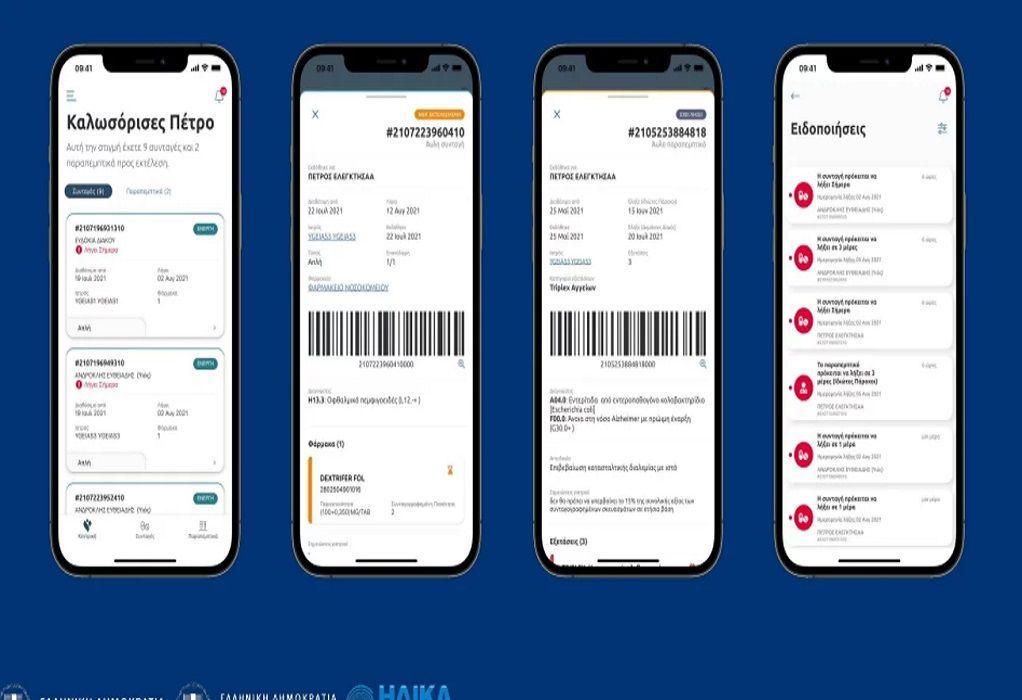 myHealth app: Πάνω από 300 πολίτες σε μια μέρα με ένα κλικ έλαβαν ιατρικές βεβαιώσεις