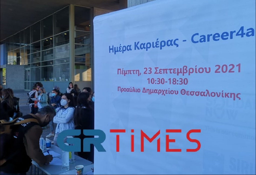 Δ. Θεσσαλονίκης: Ημέρα καριέρας για πρόσφυγες και μετανάστες (ΦΩΤΟ-VIDEO)