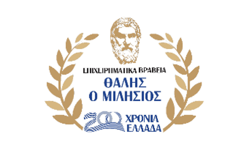"""Τα βραβεία """"Θαλής ο Μιλήσιος"""" σε πρωτοπόρες ελληνικές επιχειρήσεις"""