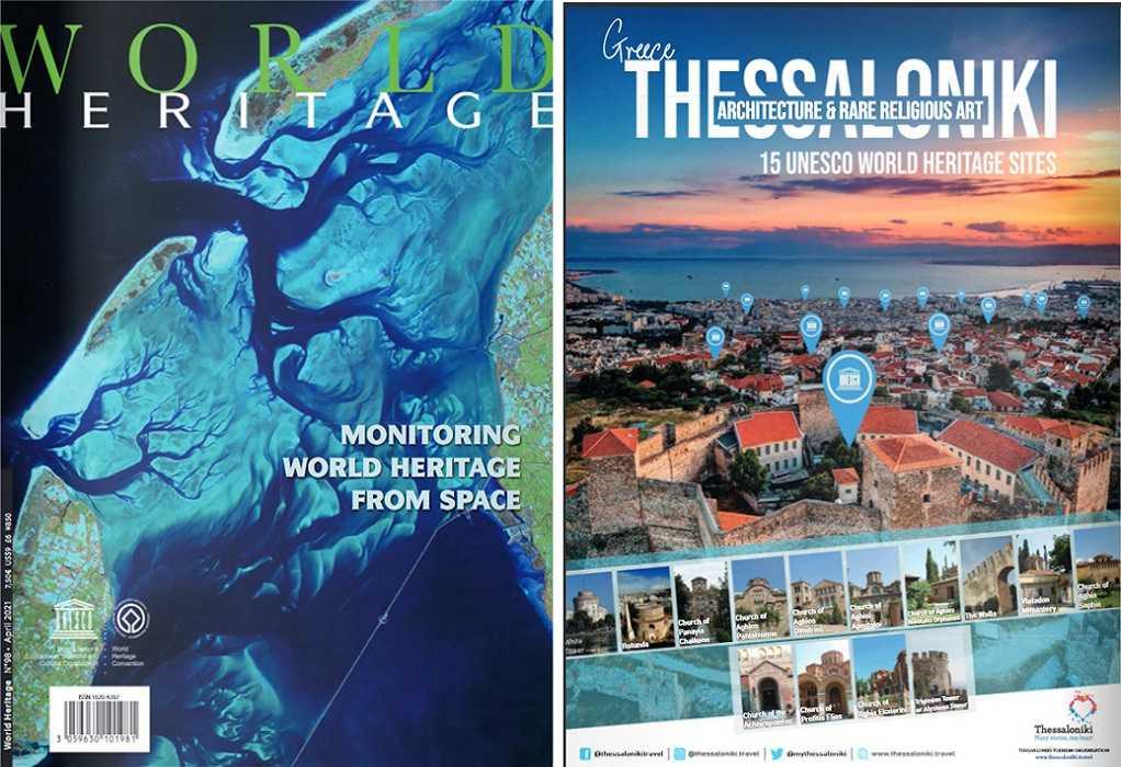 Στο περιοδικό της Unesco τα μνημεία της Θεσσαλονίκης