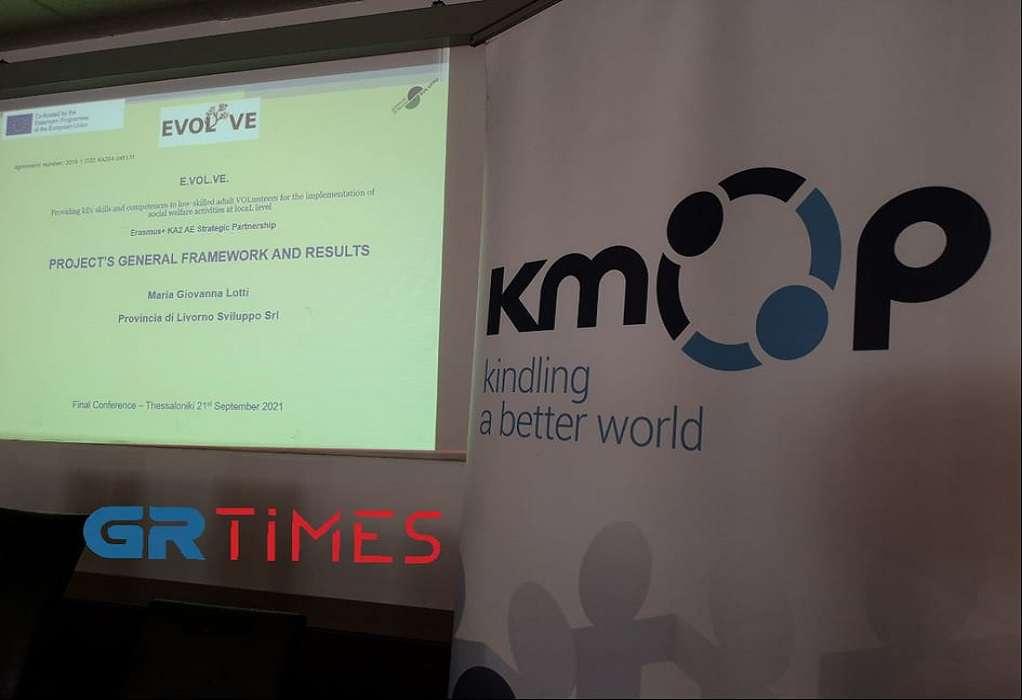ΚΜΟΠ: Συνέδριο με θέμα «Ο Εθελοντισμός και ανθρωπιστική του αξία» (VIDEO)