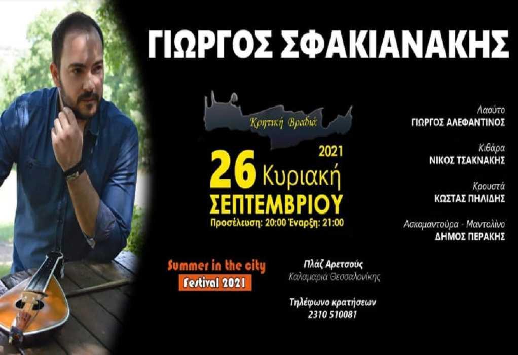 Κρητική Βραδιά: Γιώργος Σφακιανάκης στο Summer in the City SKG Festival