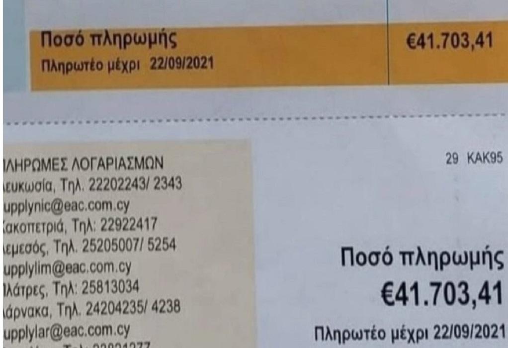 Κύπρος: Τούς ήρθε λογαριασμός ηλεκτρικού ρεύματος 41.703 ευρώ
