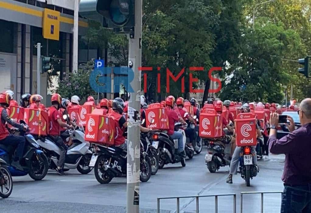 Θεσσαλονίκη: Στους δρόμους οι διανομείς της e-food (ΦΩΤΟ-VIDEO)