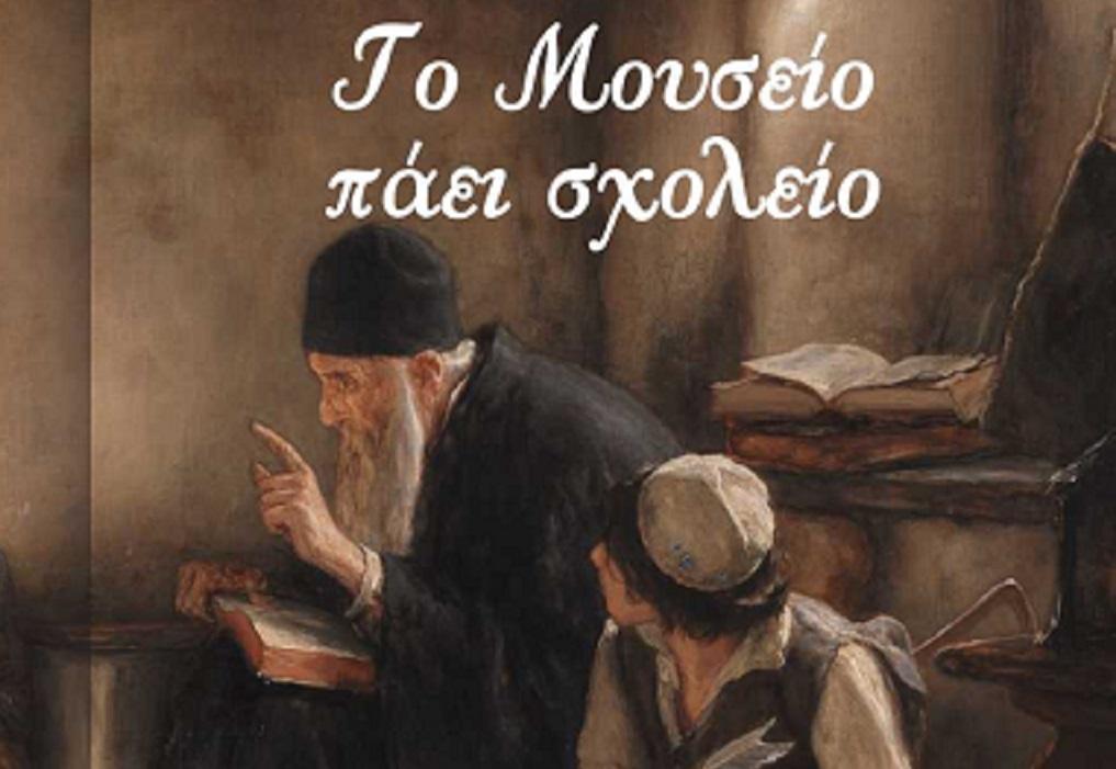 """Κιλκίς: """"Το μουσείο πάει σχολείο""""-Περιοδική έκθεση κειμηλίων του Επαναστατικού Αγώνα"""