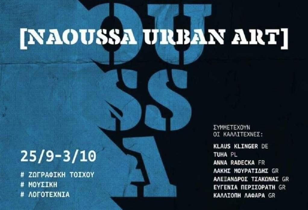 Θεσσαλονίκη: Διεθνές Φεστιβάλ Αστικής Τέχνης στη Νάουσα