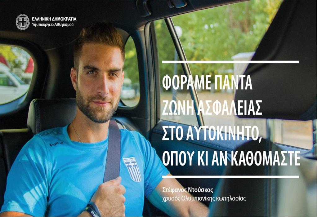 ΓΓΑ: Μηνύματα οδικής ασφάλειας από την αθλητική οικογένεια