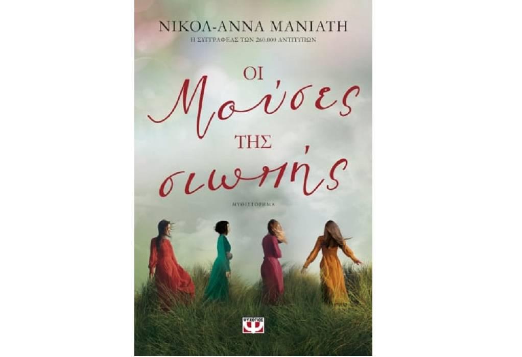 Η Νικόλ-Άννα Μανιάτη για το βιβλίο της «Οι Μούσες της Σιωπής» (ΗΧΗΤΙΚΟ)
