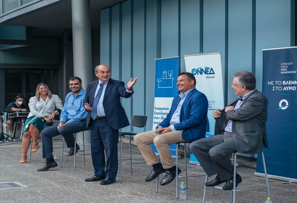 Εκδήλωση με ομιλητή τον Κωστή Χατζηδάκη: Ασφαλιστική μεταρρύθμιση για τη νέα γενιά