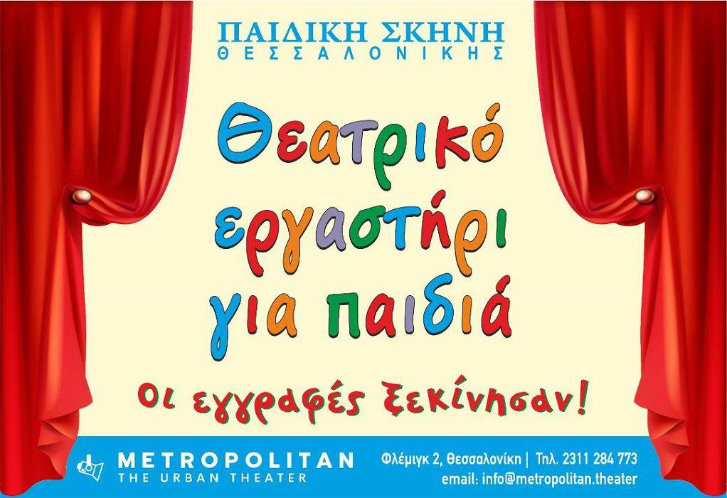 Παιδική Σκηνή Θεσσαλονίκης: Έναρξη εγγραφών στο θεατρικό εργαστήρι του Metropolitan The Urban Theater