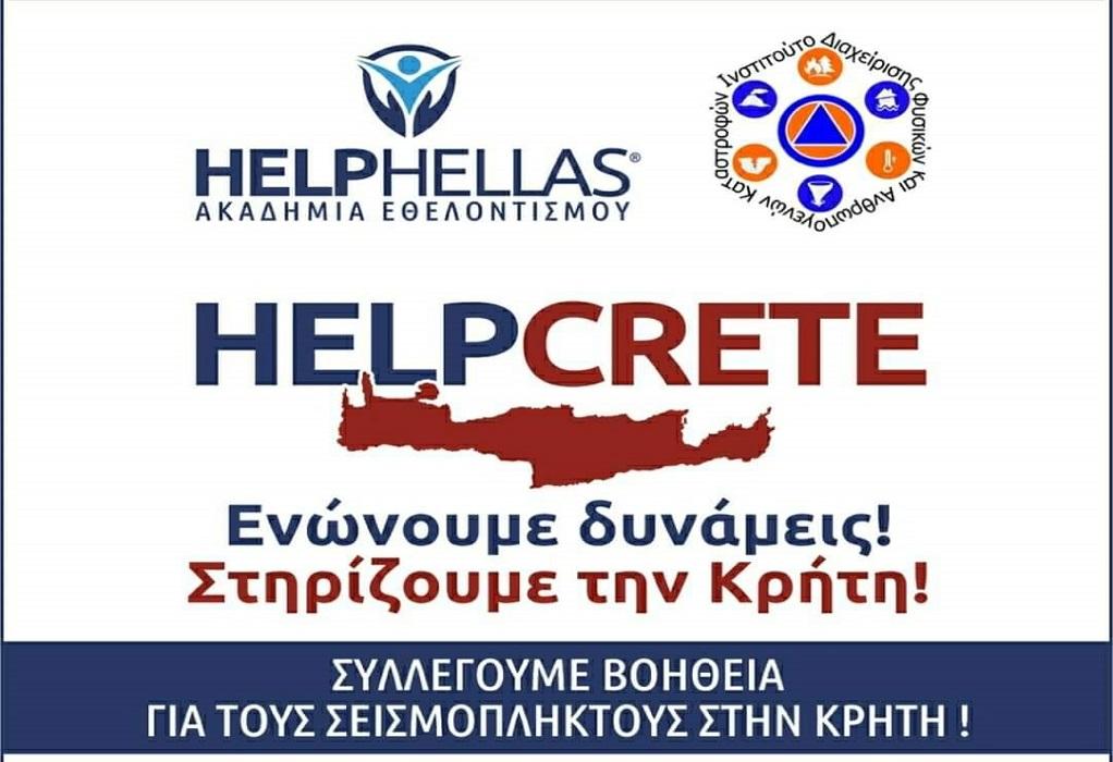 ΠΚΜ: Συγκέντρωση ανθρωπιστικής βοήθειας για τους σεισμόπληκτους της Κρήτης