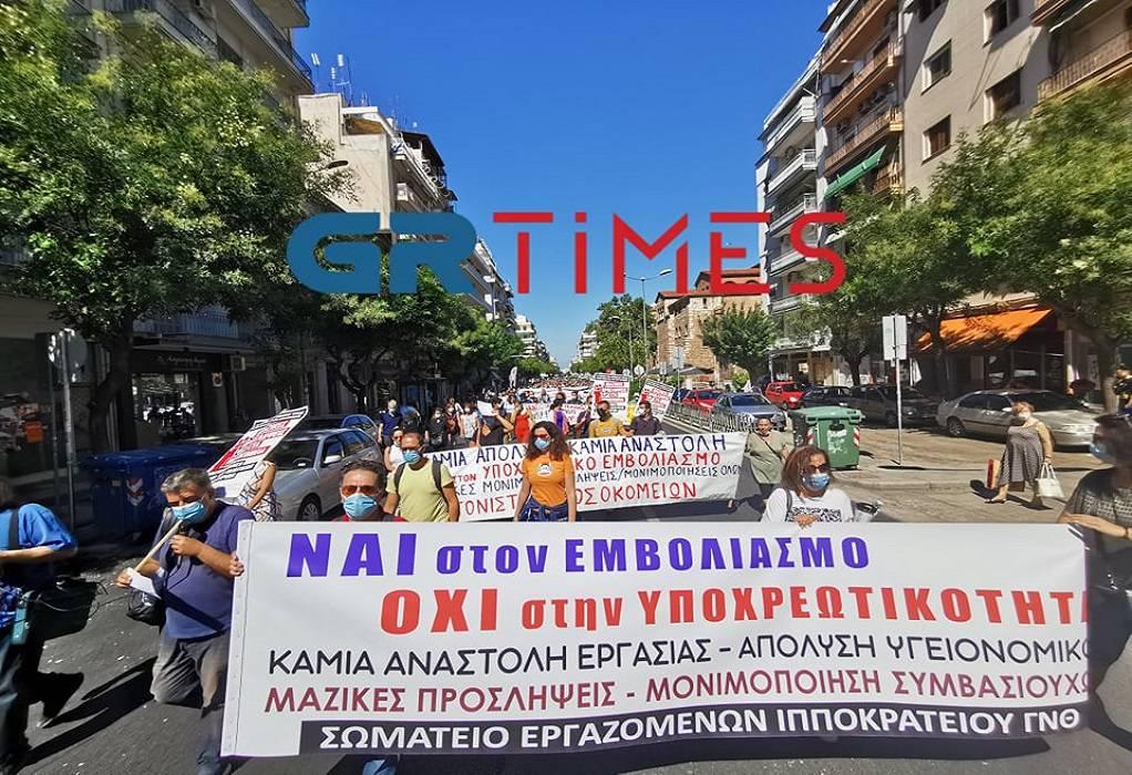 Θεσσαλονίκη: Πορεία υγειονομικών για τον υποχρεωτικό εμβολιασμό και τις αναστολές (ΦΩΤΟ-VIDEO)