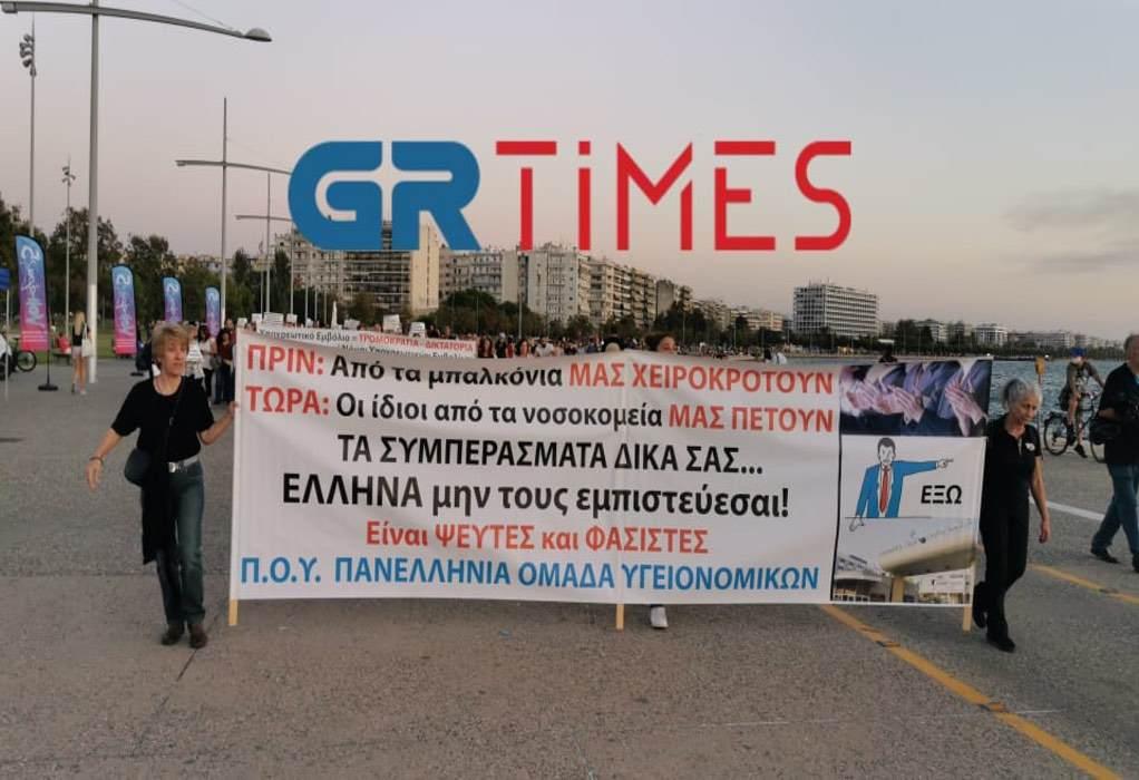 Θεσσαλονίκη: Πορεία υγειονομικών κατά του υποχρεωτικού εμβολιασμού (VIDEO)
