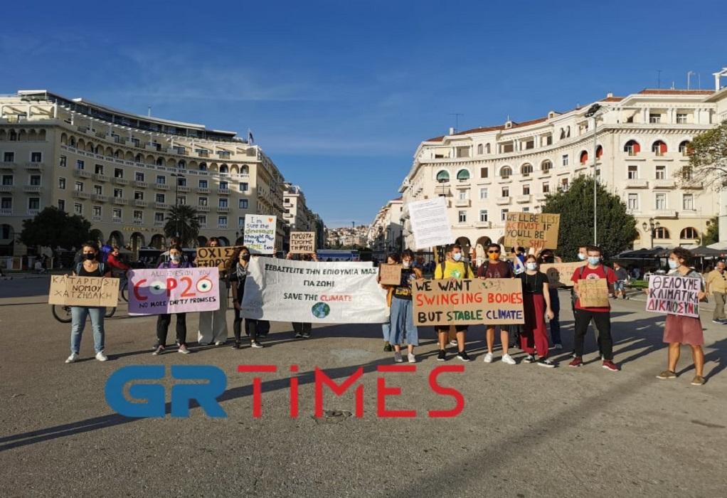 Θεσσαλονίκη: Διαμαρτυρία για το κλίμα – Σεβαστείτε την επιθυμία μας για ζωή (ΦΩΤΟ)