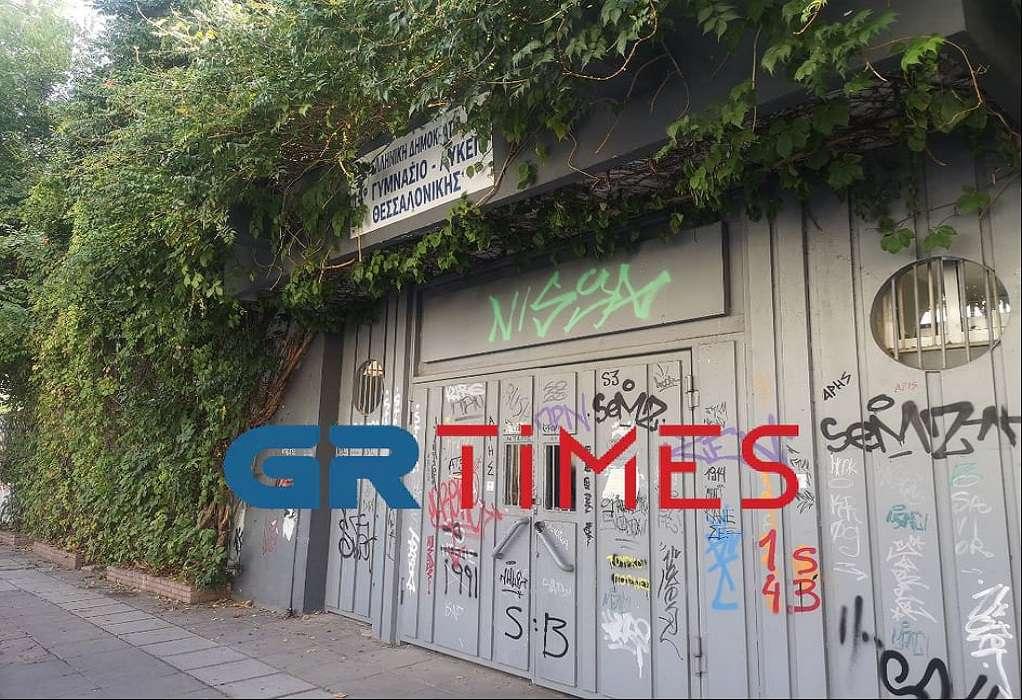 Κατάληψη για τον Π.Φύσσα στο 14ο Γυμνάσιο & ΓΕΛ Θεσσαλονίκης (VIDEO)