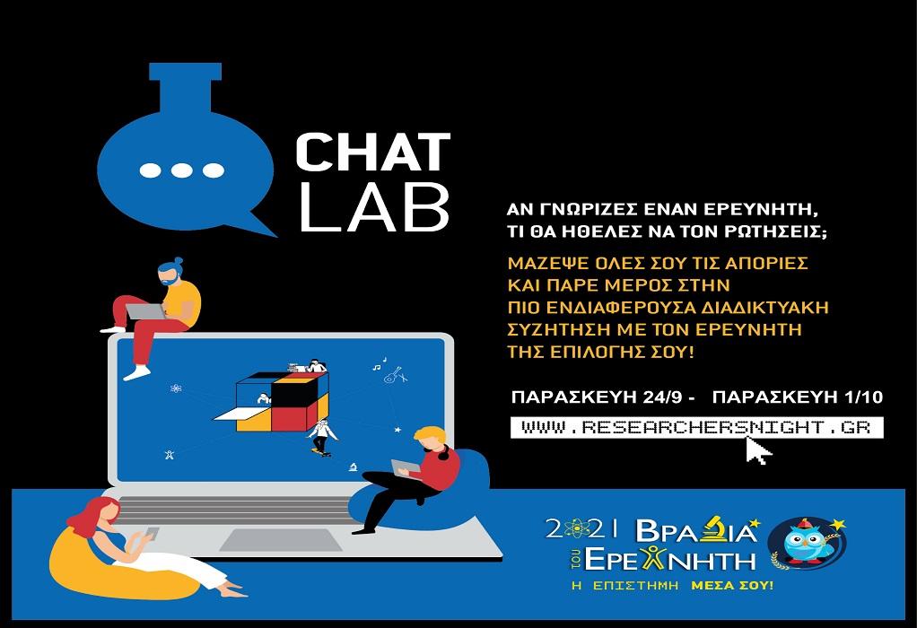 Chat Lab: Φέρνει «κοντά» ερευνητές και ευρύ κοινό