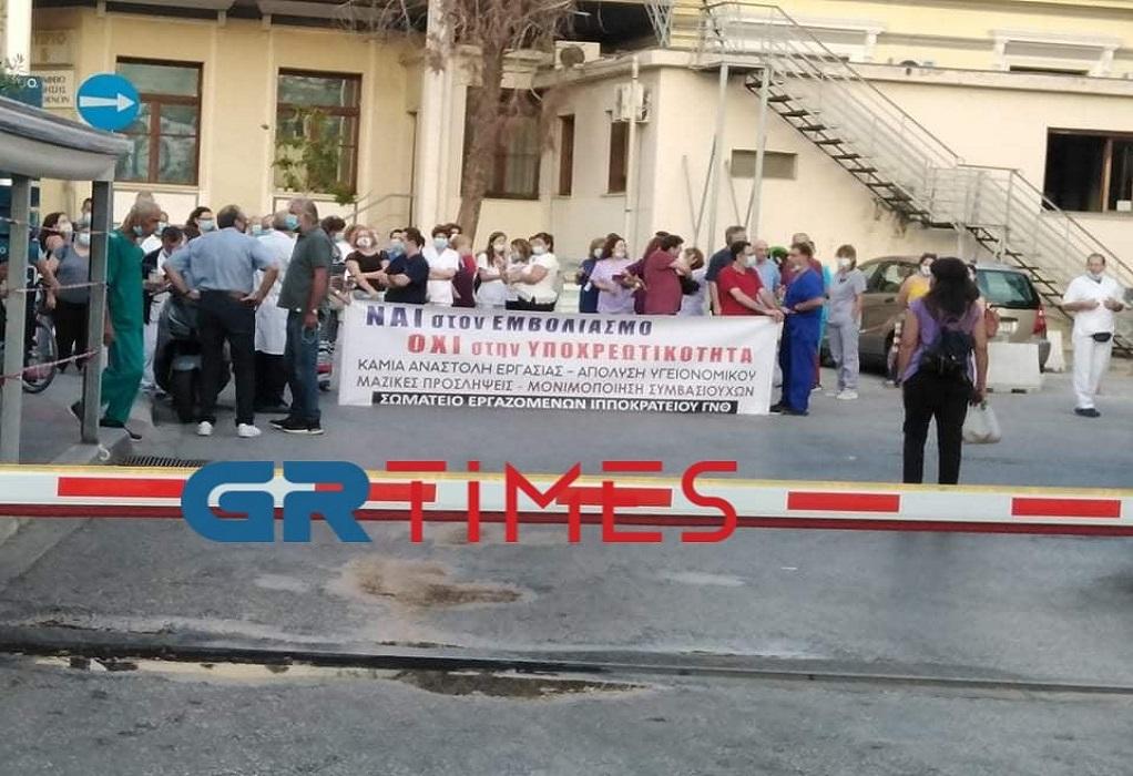 Διαθεσιμότητα ανεμβολίαστων: Διαμαρτυρίες σε νοσοκομεία της Θεσσαλονίκης (ΦΩΤΟ-VIDEO)