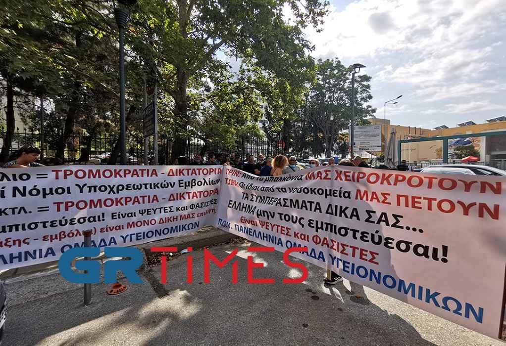 Θεσσαλονίκη: Εμμένουν στην απόφασή τους οι ανεμβολίαστοι υγειονομικοί (VIDEO)