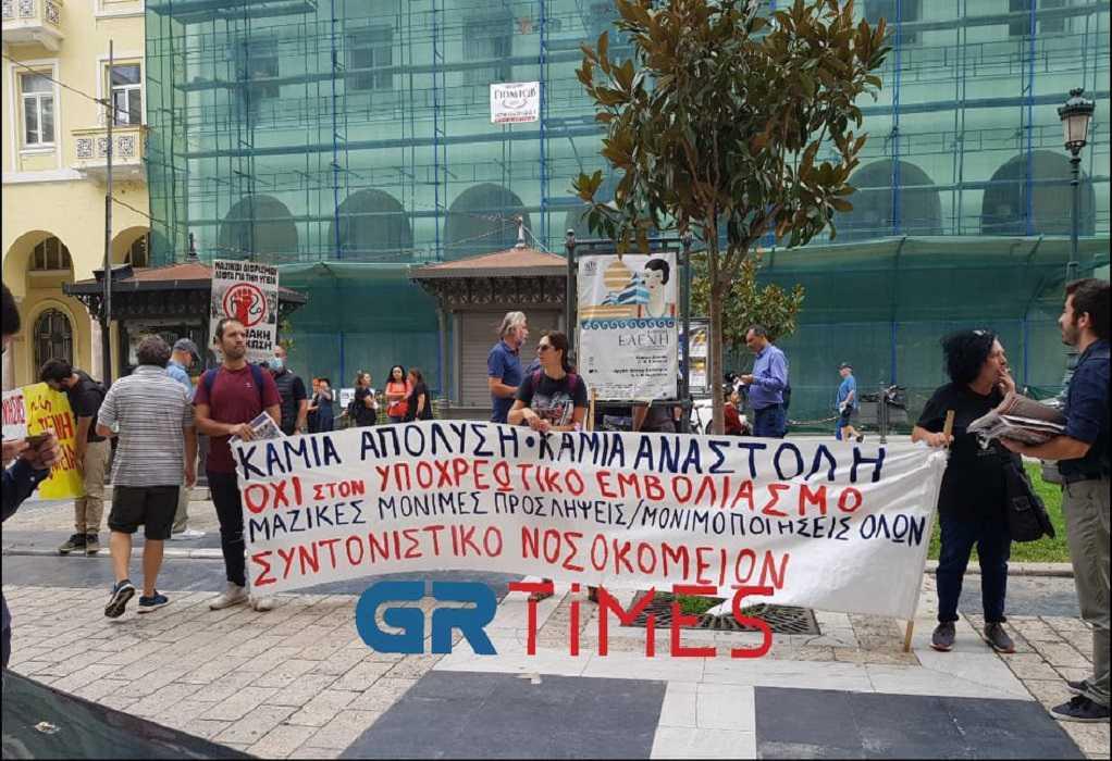 Θεσσαλονίκη: Διαμαρτυρία υγειονομικών έξω από την 3η και 4η ΥΠΕ (ΦΩΤΟ-VIDEO)