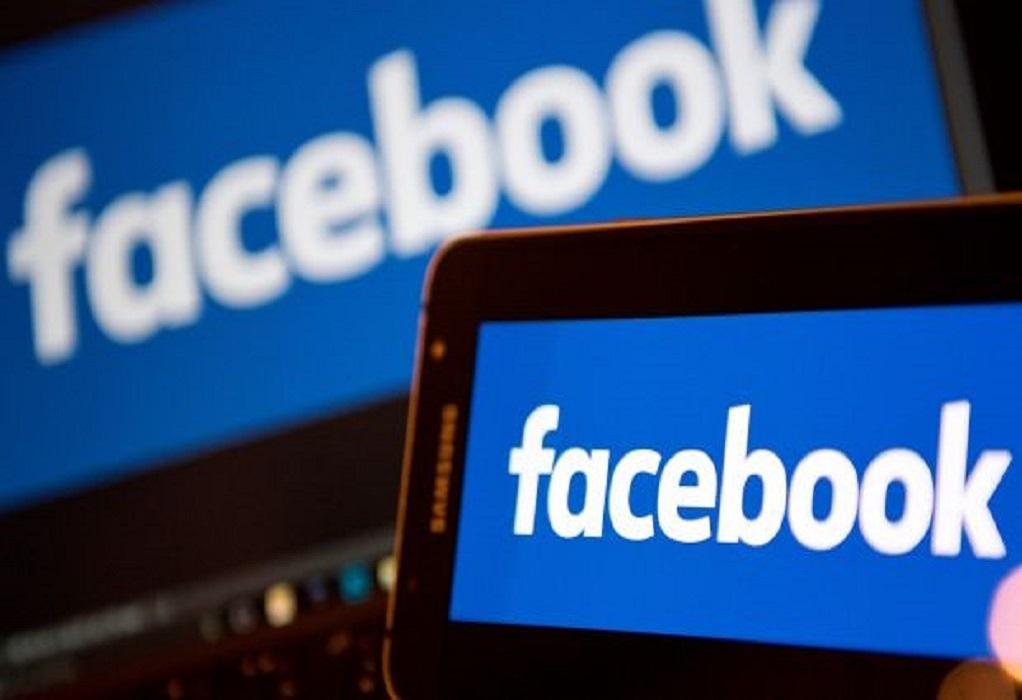 Facebook: Φουντώνουν οι φήμες ότι θα αλλάξει όνομα