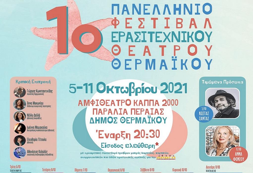 Το 1ο Πανελλήνιο Φεστιβάλ Ερασιτεχνικού Θεάτρου Θερμαϊκού 5-11 Οκτωβρίου