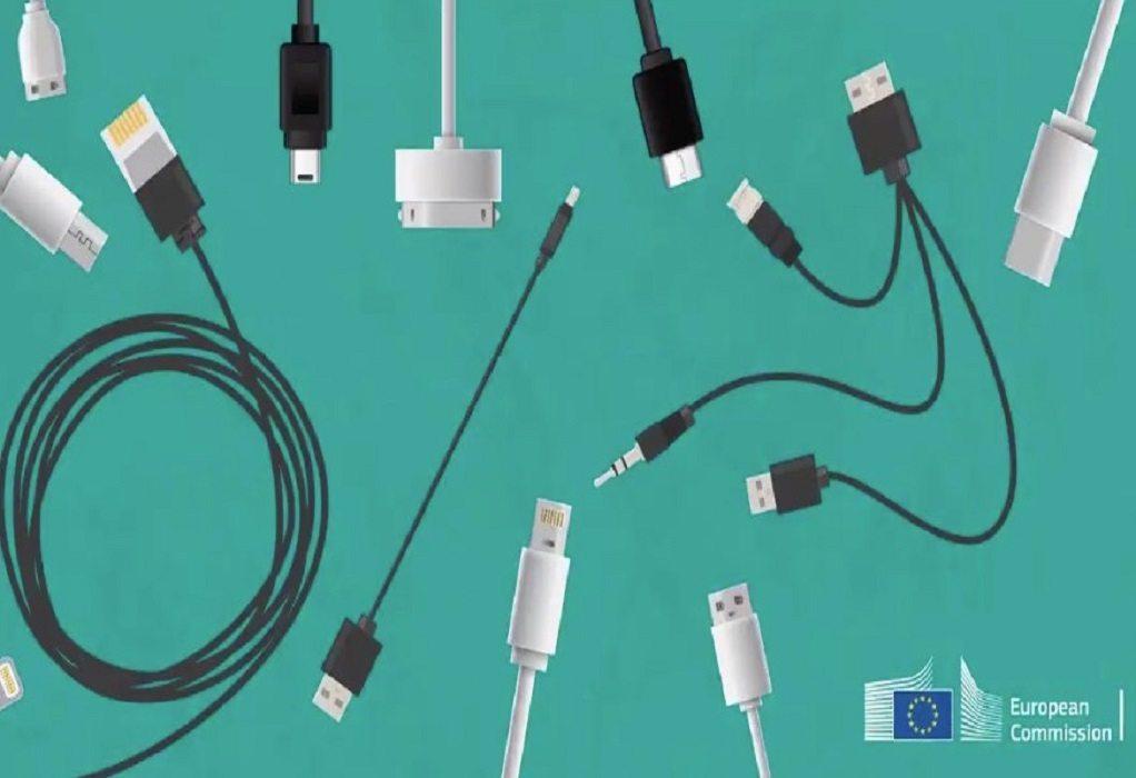ΕΕ: Η Ευρωπαϊκή Επιτροπή προτείνει κοινό φορτιστή για τις ηλεκτρονικές συσκευές