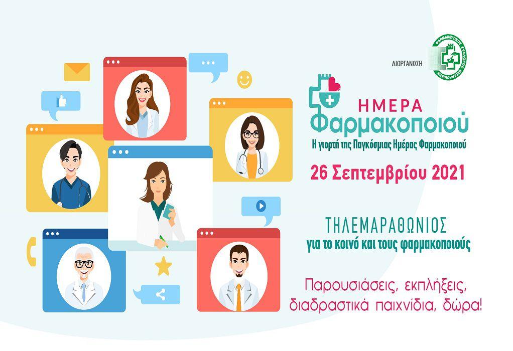 Παγκόσμια Ημέρα Φαρμακοποιού: Διαδικτυακός μαραθώνιος στη Θεσσαλονίκη