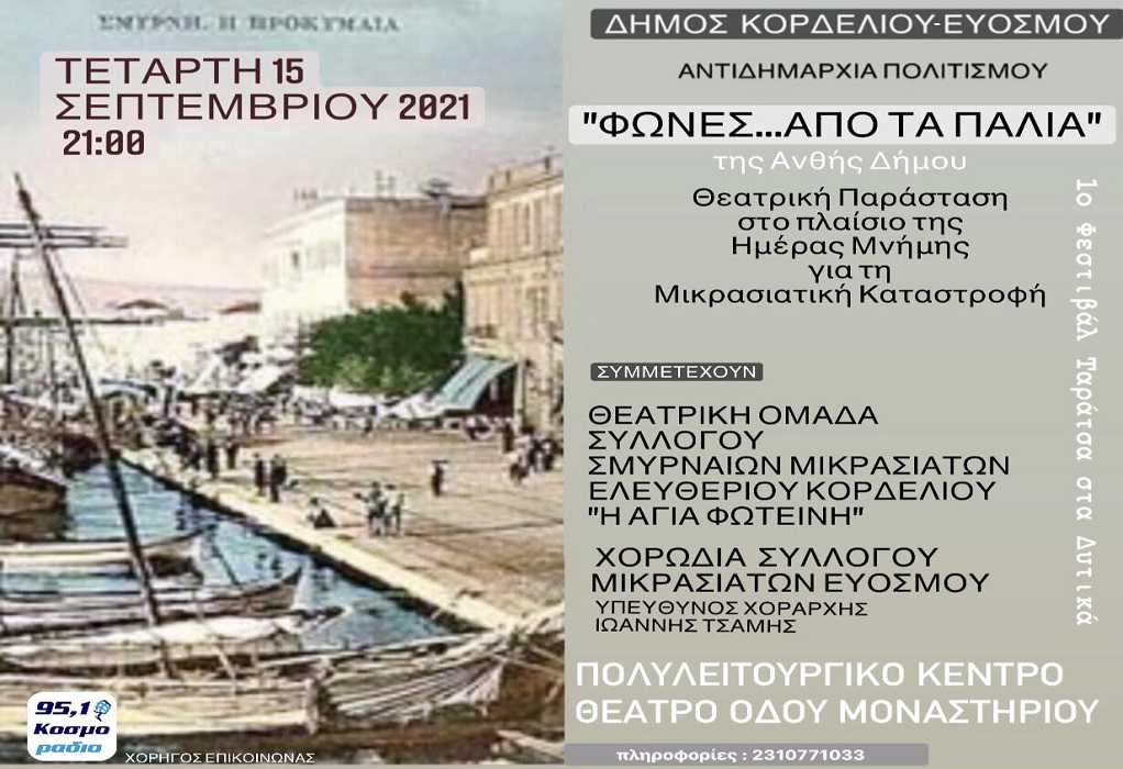 """1ο φεστιβάλ """"Ταράτσα στα δυτικά"""": Σήμερα η θεατρική παράσταση """"Φωνές…από τα παλιά"""""""