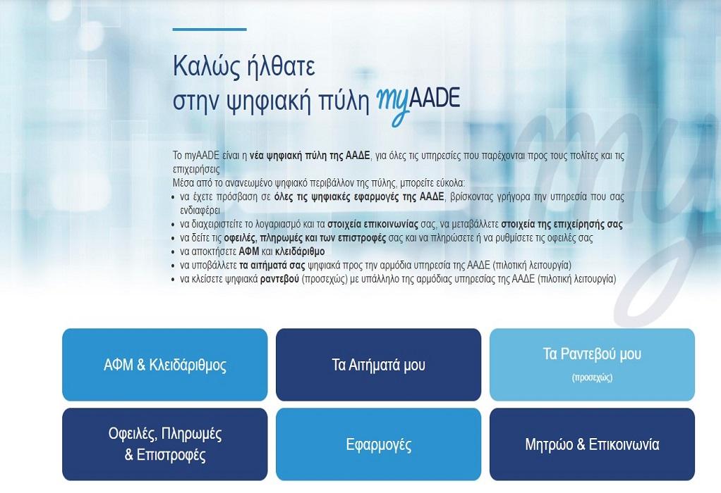 myAADE: Τέλος το Taxisnet, νέα ψηφιακή πλατφόρμα για την ΑΑΔΕ