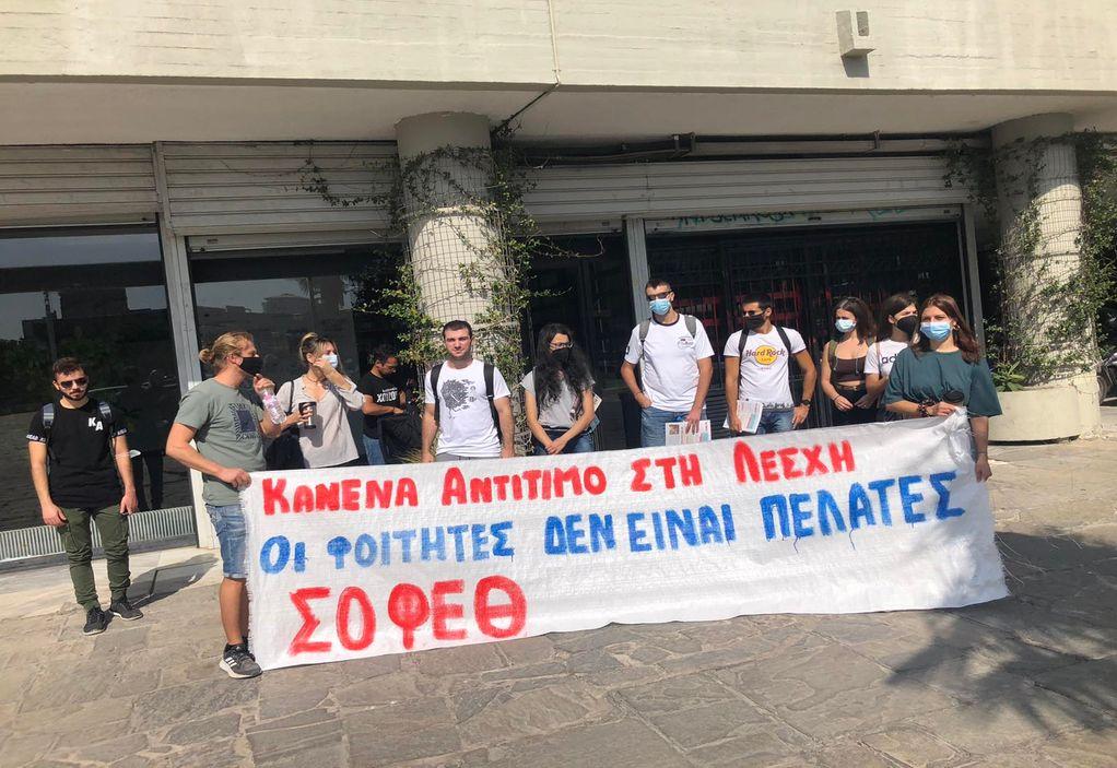 Διαμαρτυρία φοιτητών για τις εστίες στο ΑΠΘ (VIDEO)