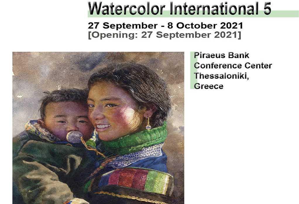 Εγκαινιάζεται η «Watercolor International 5» τη Δευτέρα 29 Σεπτεμβρίου