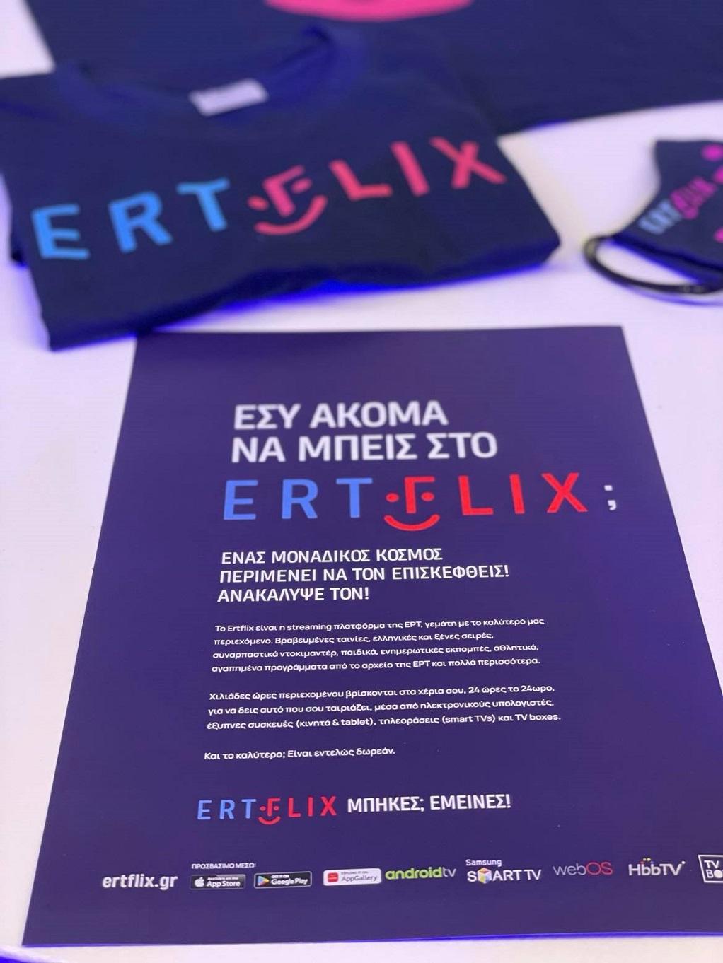 ERTFLIX