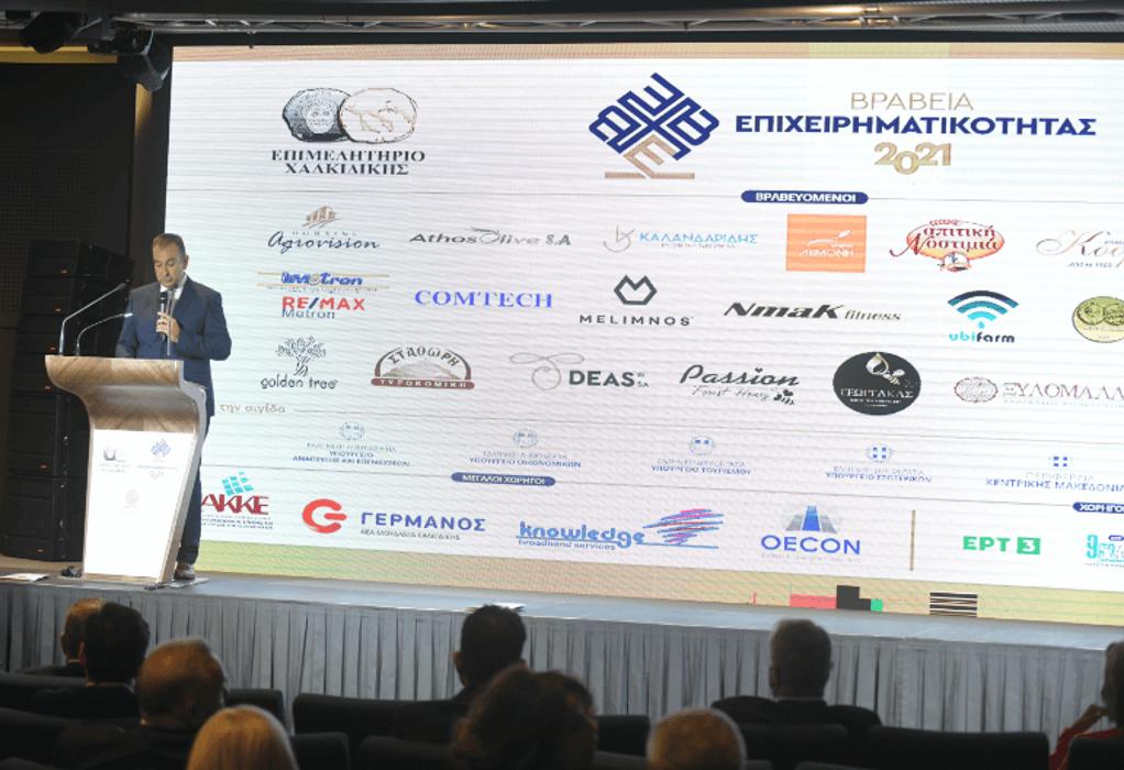 Επιμελητήριο Χαλκιδικής: Οι επιχειρήσεις που βραβεύτηκαν