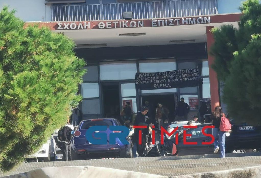 ΑΠΘ: Διαμαρτυρία φοιτητών -Αναστολή λειτουργίας της ΣΘΕ
