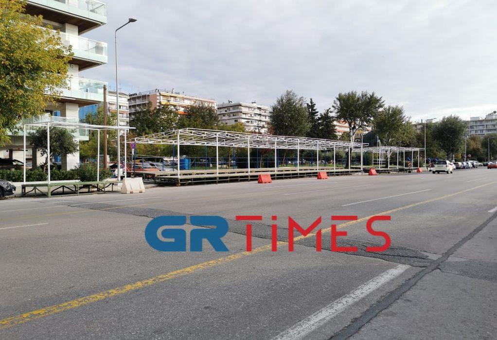 Θεσσαλονίκη: Κυκλοφοριακές ρυθμίσεις εν όψει των εορτασμών του Αγ. Δημητρίου και 28ης Οκτωβρίου