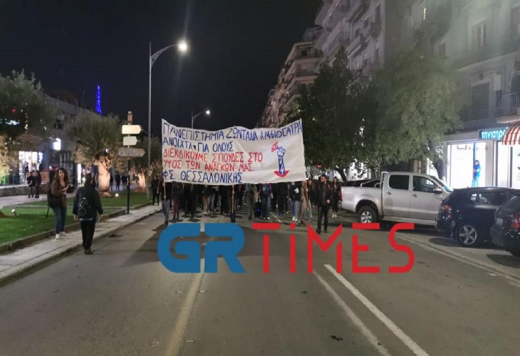 Θεσσαλονίκη: Πορεία Φοιτητικών Συλλόγων στο κέντρο της πόλης (ΦΩΤΟ-VIDEO)