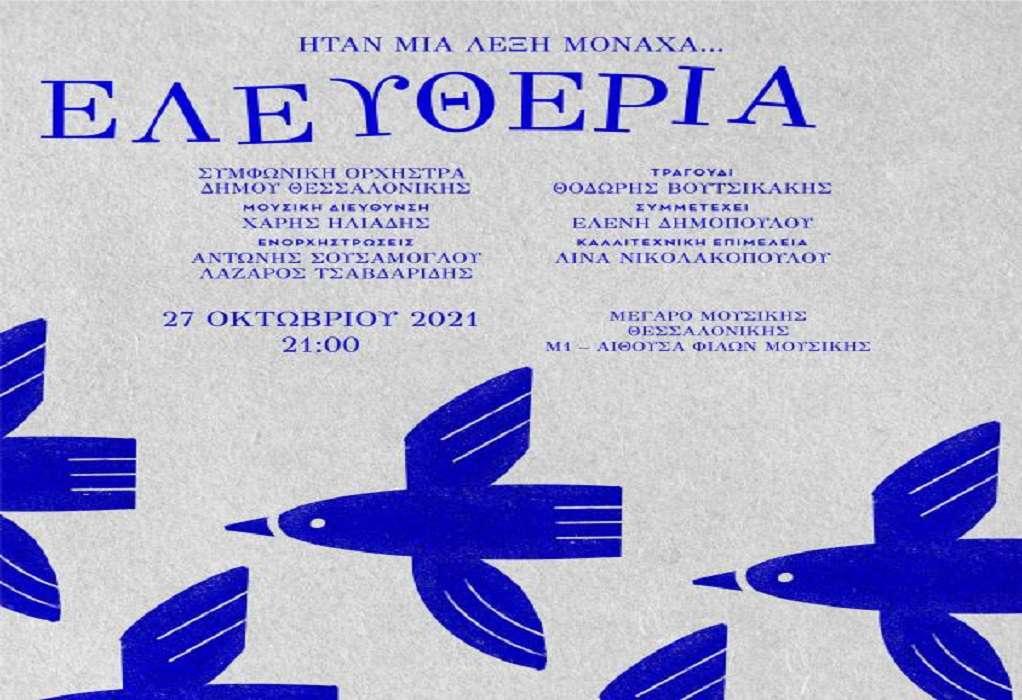 Δ. Θεσσαλονίκης: Αναβάλλεται η συναυλία «Ήταν μια λέξη μοναχά…ΕΛΕΥΘΕΡΙΑ»