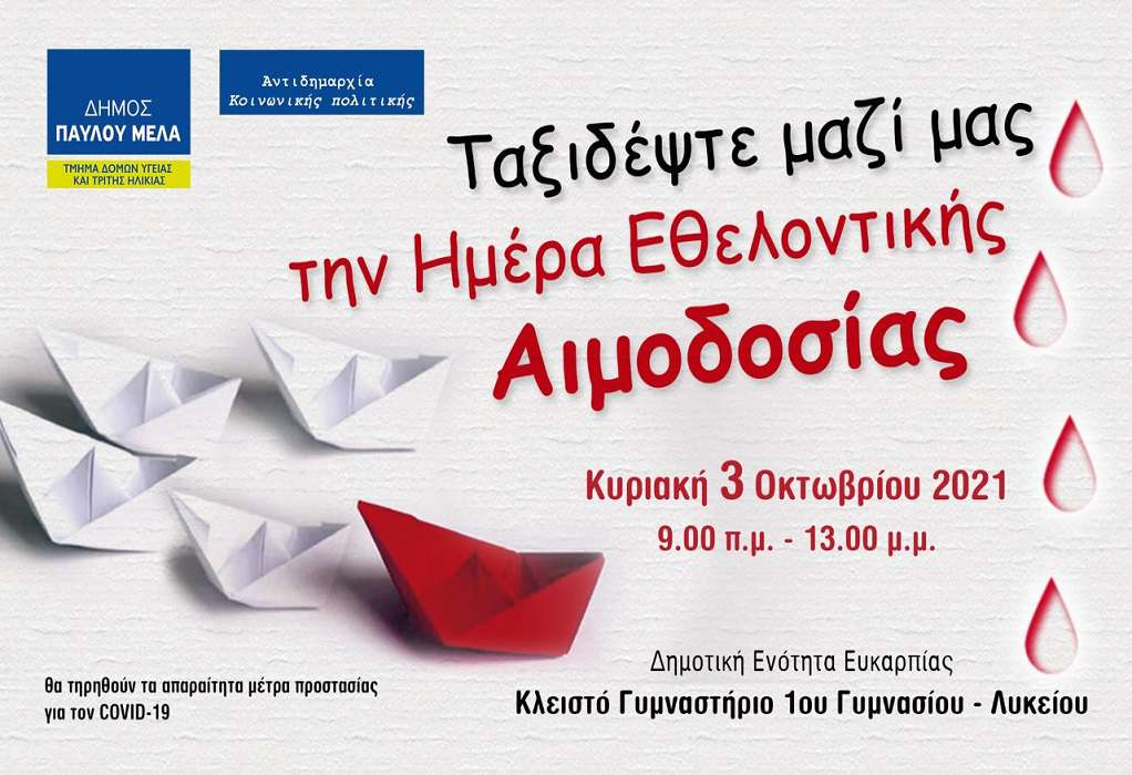 Θεσσαλονίκη: Αιμοδοσία για τα άτομα που πάσχουν από χρόνιες ασθένειες
